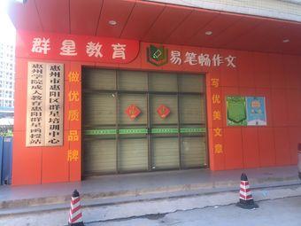 惠州学院成人教育惠阳群星函授站