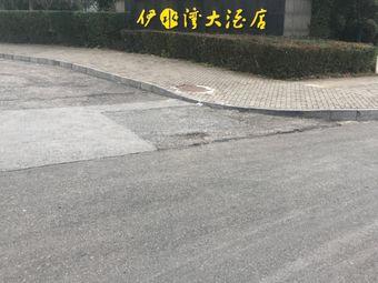 伊水湾大酒店-棋牌室