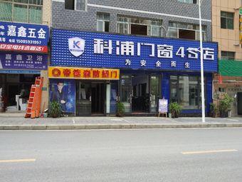 科浦门窗4S店