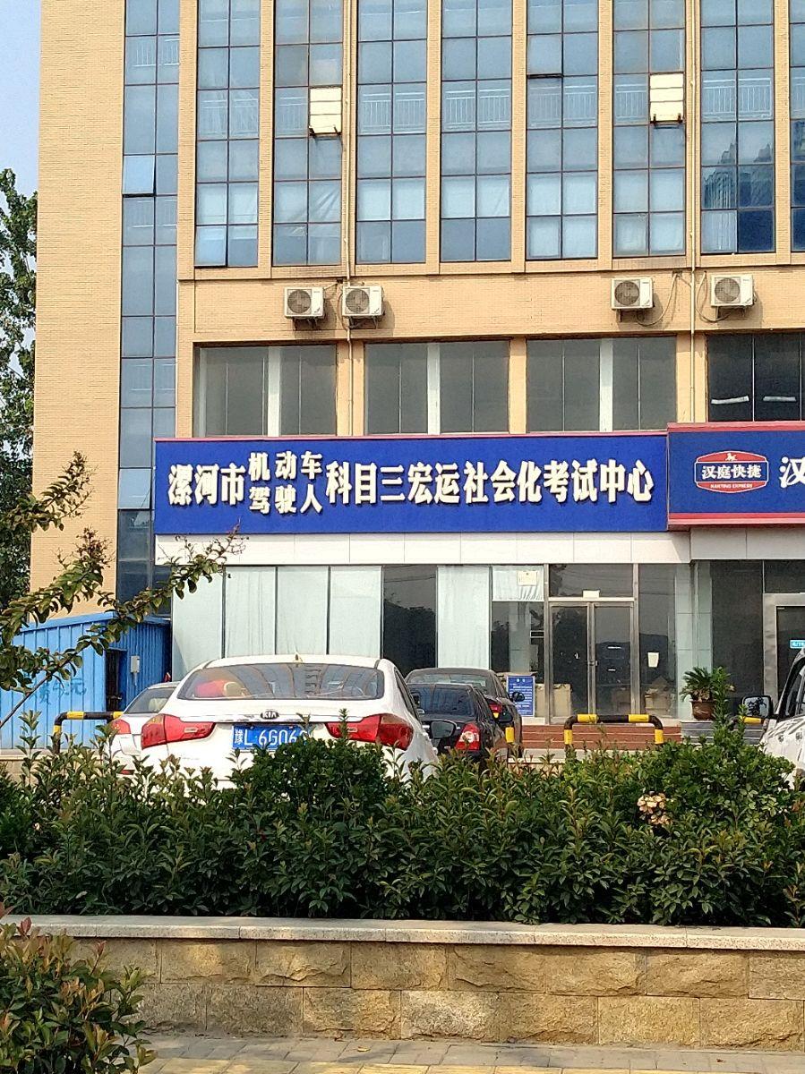 漯河市机动车驾驶人科目三宏运社会化考试中心