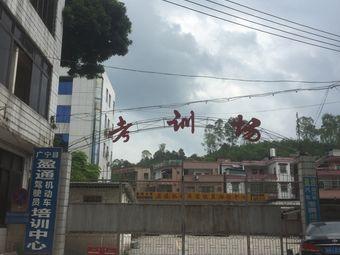 广宁县机动车驾驶员交通安全宣传教育中心