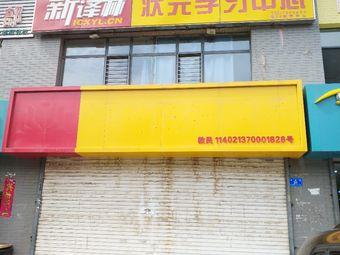 新译林状元学习中心第08教学中心