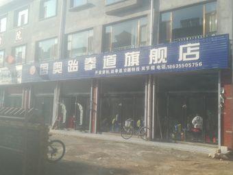 国奥跆拳道旗舰店