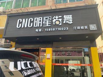 CNC明星街舞(汀田校区)