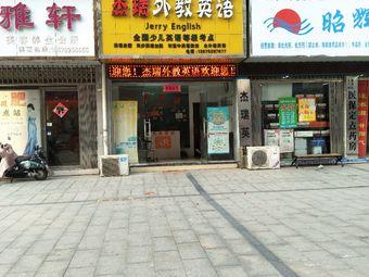 杰瑞外教英语(上海路步行街店)