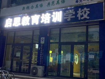 启思教育培训学校(寿光一中校区)