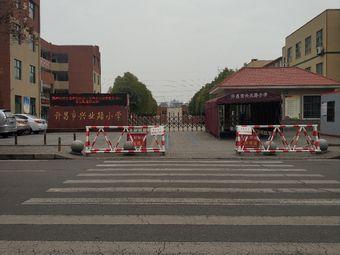 许昌市兴业路小学
