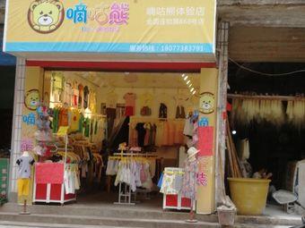 嘀咕熊体检店