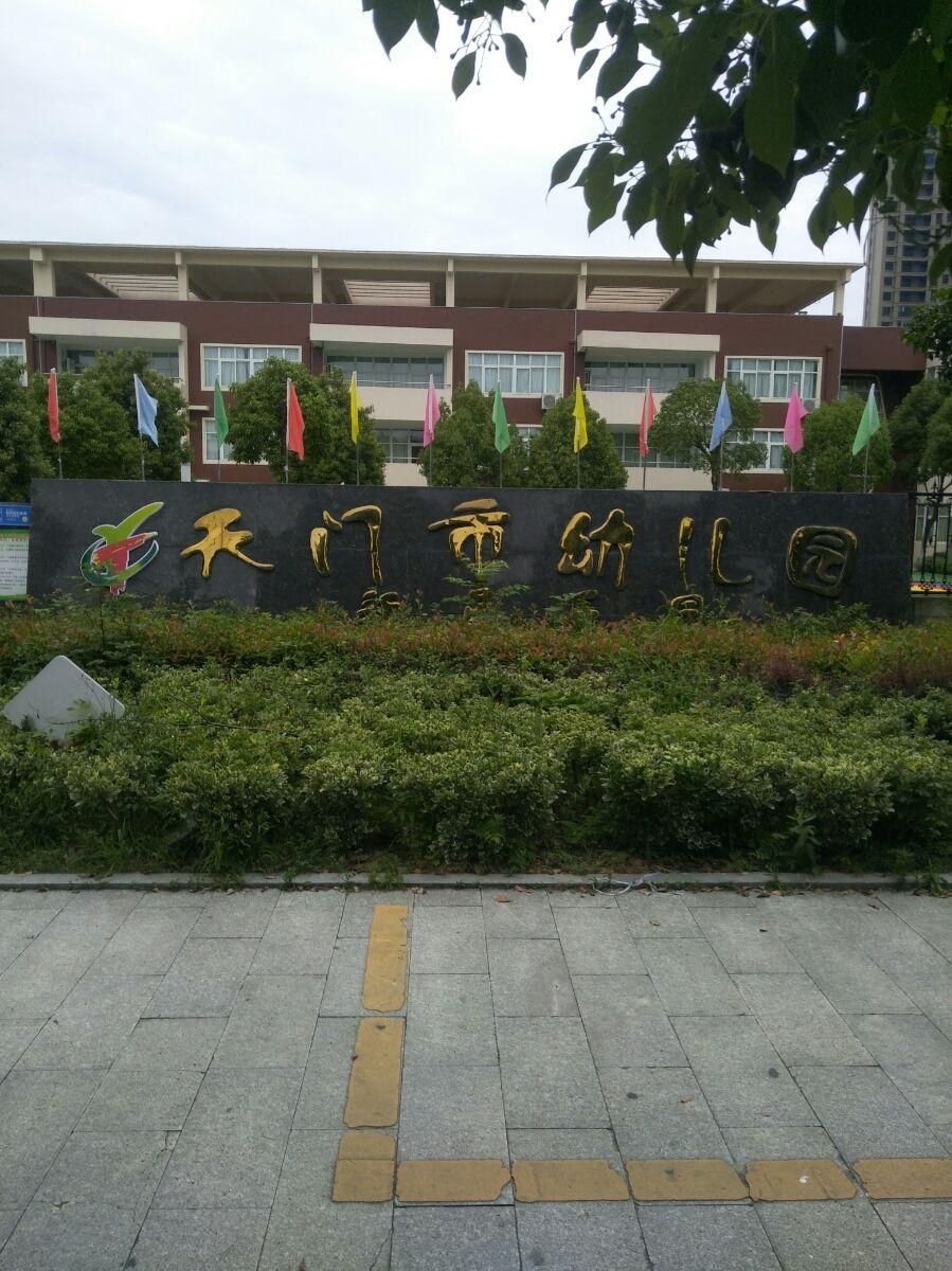 天门市幼儿园