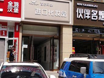 首尔印象进口化妆品