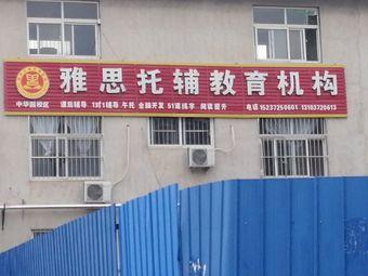 雅思托辅教育机构(中华园校区)
