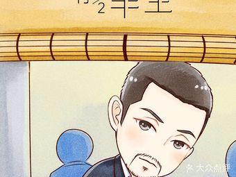 平成屋(四川北路店)