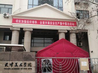 天津美術學院-視覺傳達設計系