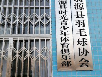 翁源县时光青少年体育俱乐部