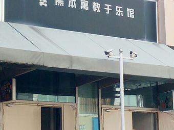 熊本寓教于乐馆