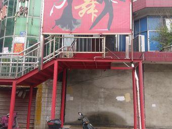 日日红大舞厅
