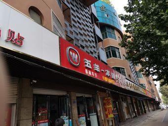 五羊-本田(金寨南路店)