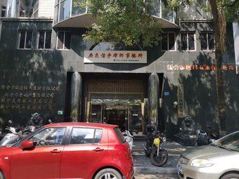 广东信宇律师事务所