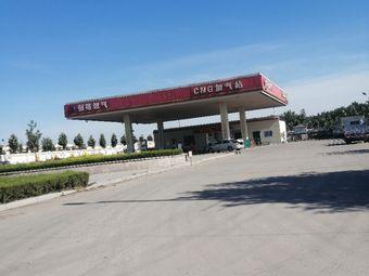 恒裕燃气CNG加气站