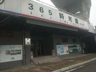 365跆拳道俱乐部(奥体中心馆)