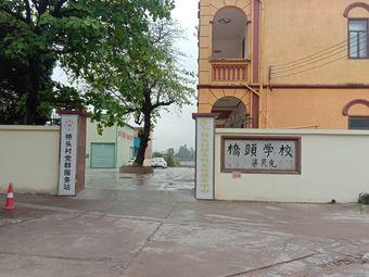 桥头村综合性文化服务中心