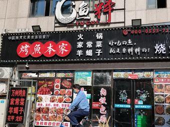 重庆万州烤鱼(经济技术开发区店)