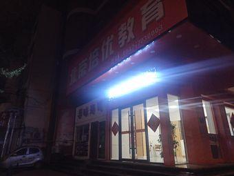 北京培优教育