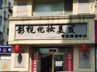 阿芳影视化妆美发专业培训中心