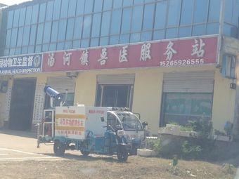 汤河镇兽医服务站