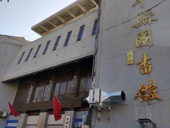 广平县图书馆