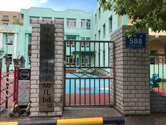 佳木斯市第二十小学幼儿园