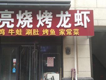 亮亮烧烤龙虾(金科熙街店)