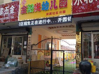 金阳光幼儿园(河滨社区分园)