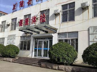 兰陵县人民医院-健康体检中心
