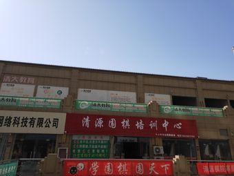 清源围棋培训中心