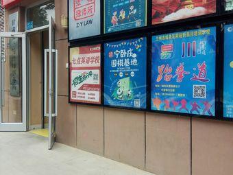 易川跆拳道馆