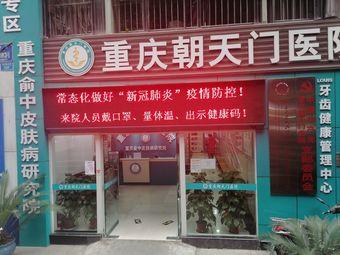 重庆俞中皮肤病研究院