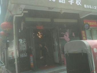 金凤凰舞蹈学校