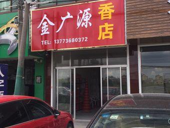 金广源香店