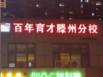 百年育才(滕州分校)