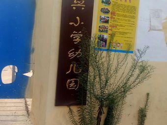 枣庄市市中区中兴小学幼儿园