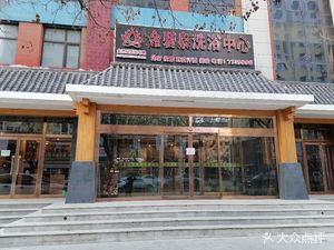金碧泉洗浴中心