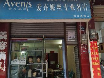 爱卉妮丝专业名店