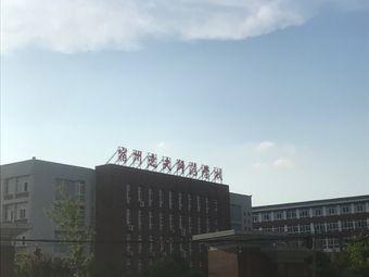 宿州逸夫师范学校