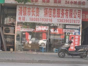 清镇市长贵车辆服务有限公司