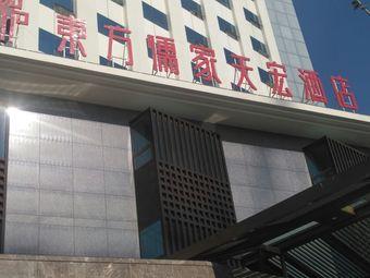 东方儒家天宏酒店-会议室