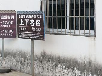 西塘古镇旅游观光车