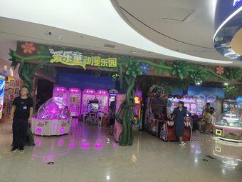 爱乐童动漫乐园