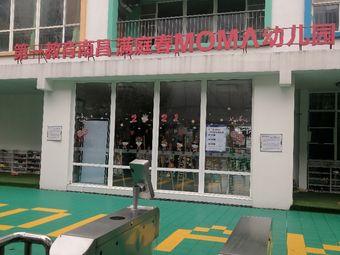 第一教育南昌满庭春MOMA幼儿园