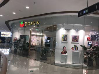 蕃茄田艺术(万达广场校区)